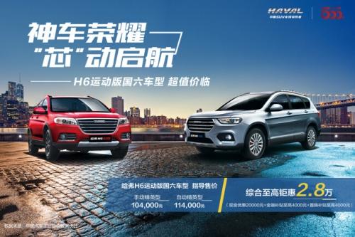 国民神车再升级 哈弗H6运动版国六车型售价10.4万起