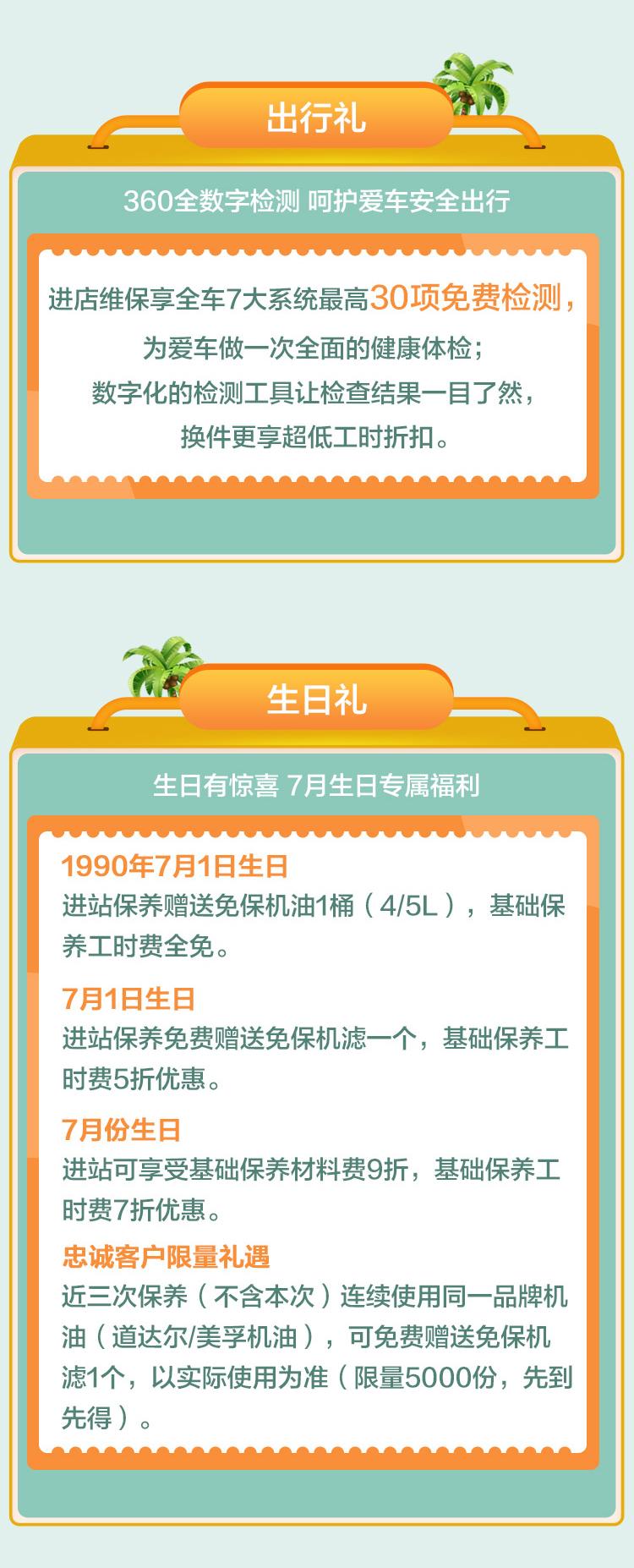 特惠盛夏 惊喜一夏 www.11933.com建厂30周年暨夏日礼遇季正式开启