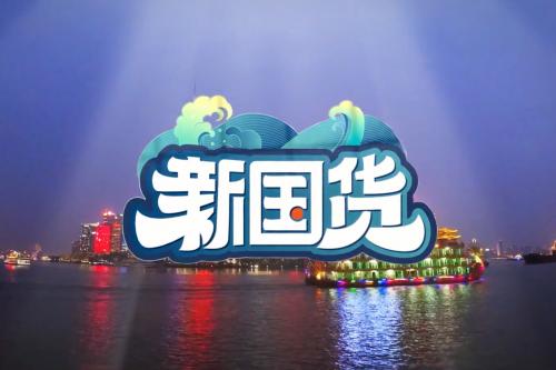 騰訊、吳曉波頻道聯合打造 紀錄片《新國貨》解碼長城汽車全球化之路