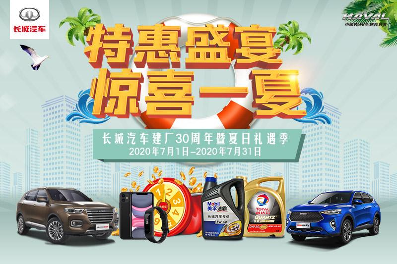 特惠盛夏 惊喜一夏 长城汽车建厂30周年暨夏日礼遇季正式开启