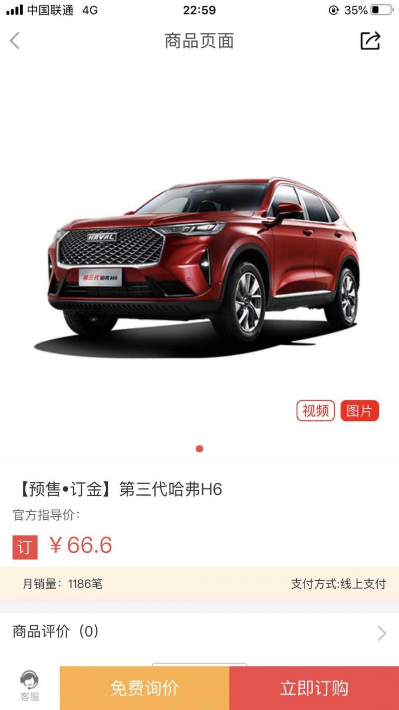 """首日官方预售订单破千  第三代哈弗H6再演绎""""神车""""速度"""