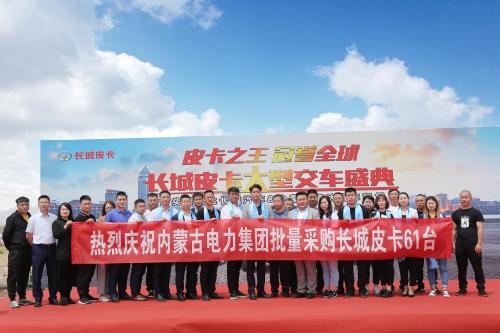 助力基础设施建设,长城皮卡批量交付内蒙古电力集团