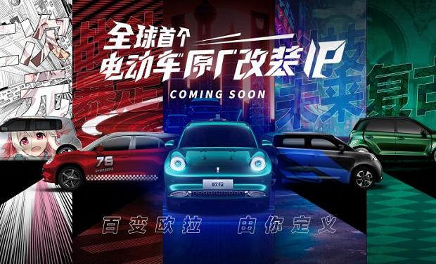 """长城欧拉""""私人订制"""" 全球首个电动车原厂改装IP 即将来袭!"""