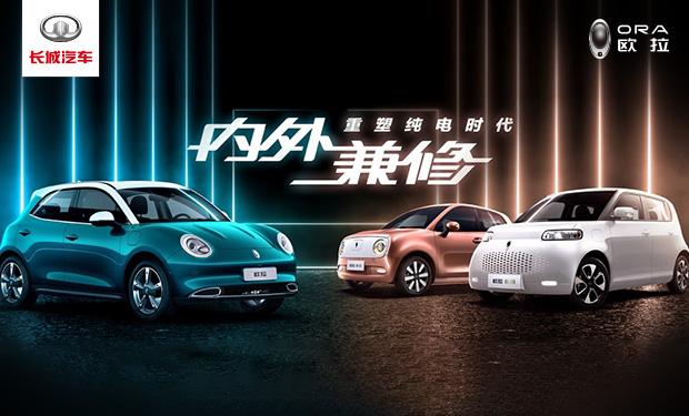 长城欧拉白猫-长城欧拉R1更名黑猫上市 全新纯电SUV车展全球首秀艳惊全场
