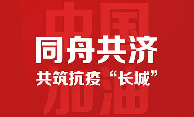 长城欧拉白猫-众志成城 同舟共济 长城汽车捐赠500万元支持疫情防控