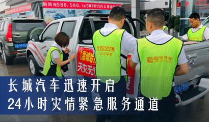 长城欧拉白猫-四川宜宾地震,长城汽车开启24小时灾情紧急服务通道