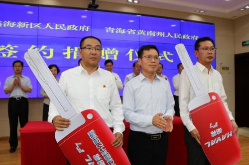 肩负责任 回馈社会 长城汽车捐赠车辆助力黄南州发展