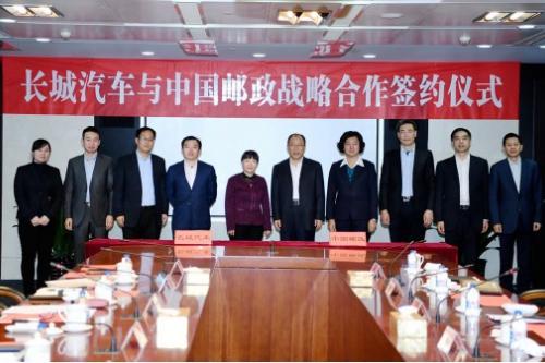 聚焦全产业链创新合作 长城控股集团与中国邮政签署战略合作协议