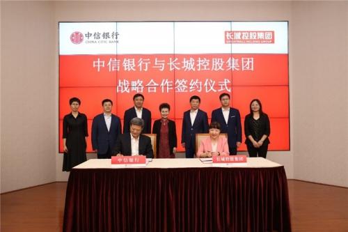 长城控股集团与中信银行签署战略合作协议