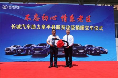 长城汽车价值千万元车辆及设备正式捐赠阜平县