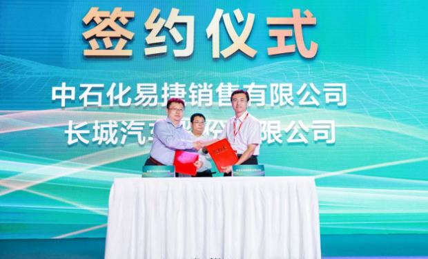 长城欧拉白猫-共创营销新模式 长城汽车与中石化易捷签署战略合作协议