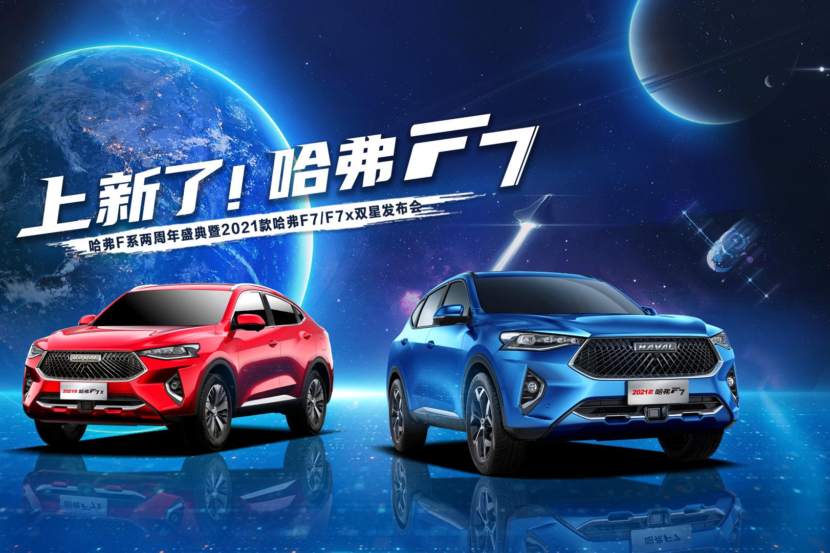 王勉、華少和筷子兄弟齊助陣 Z世代新寵2021款哈弗F7/F7x上市在即