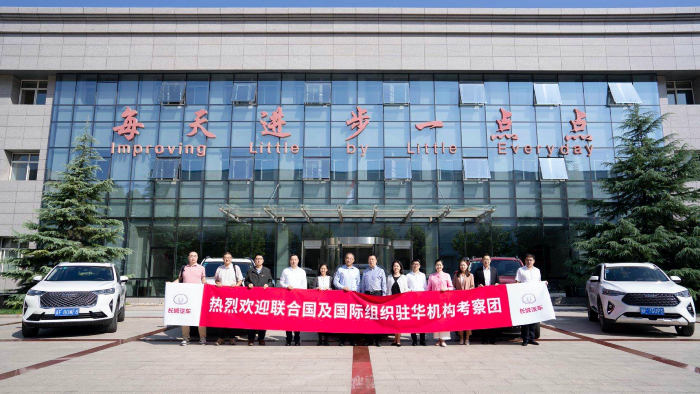 Strengthen International Cooperation and Exchanges--The United Nations and International Organizations in China on a Visit to GWM