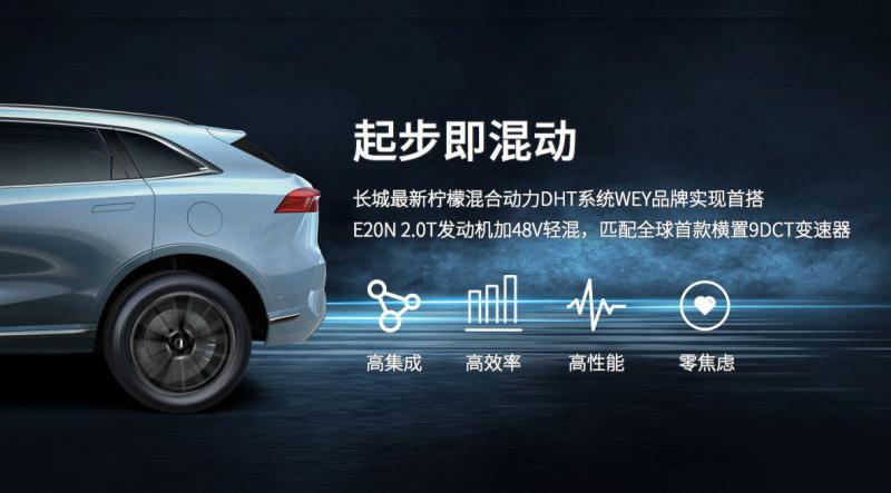 重新定义智能汽车 WEY品牌诞生新物种剑指未来出行