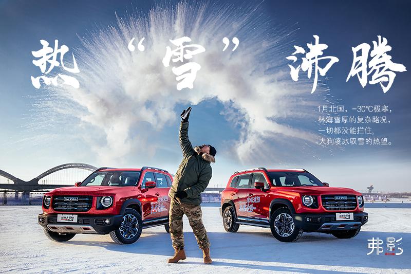 """【弗影】第09期:热""""雪""""沸腾"""
