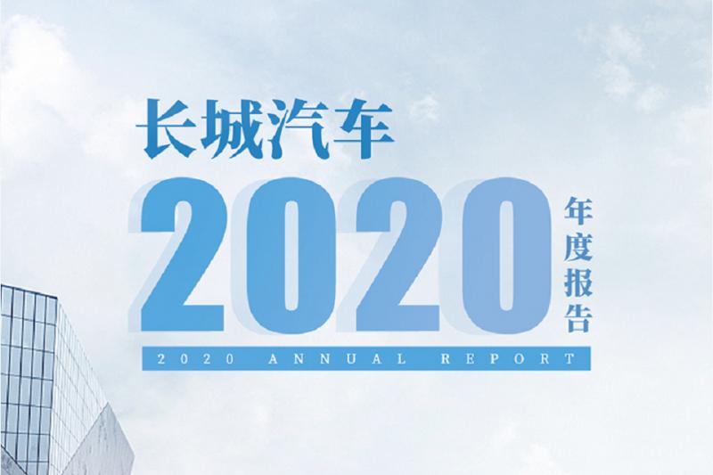 长城欧拉白猫-转型变革赋能企业焕新!长城汽车2020年营收超1033亿元 海外营收劲增20.82%