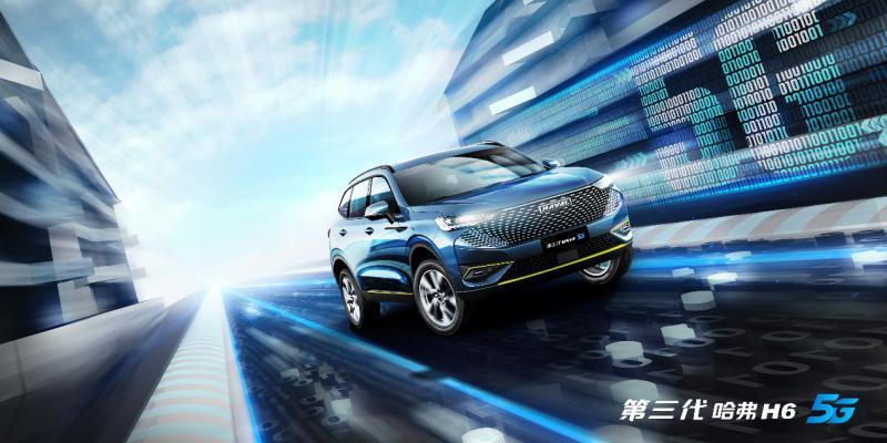 全球首款5G智能燃油SUV驾到 第三代哈弗H6 5G车型上海车展首发亮相