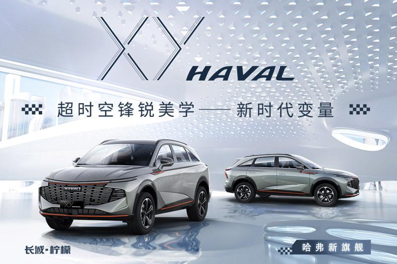 超时空、超实力,HAVAL XY领衔哈弗军团亮相上海车展