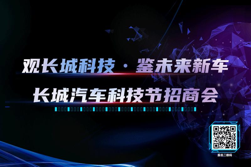 长城汽车科技节邀您来,观科技,谋未来!
