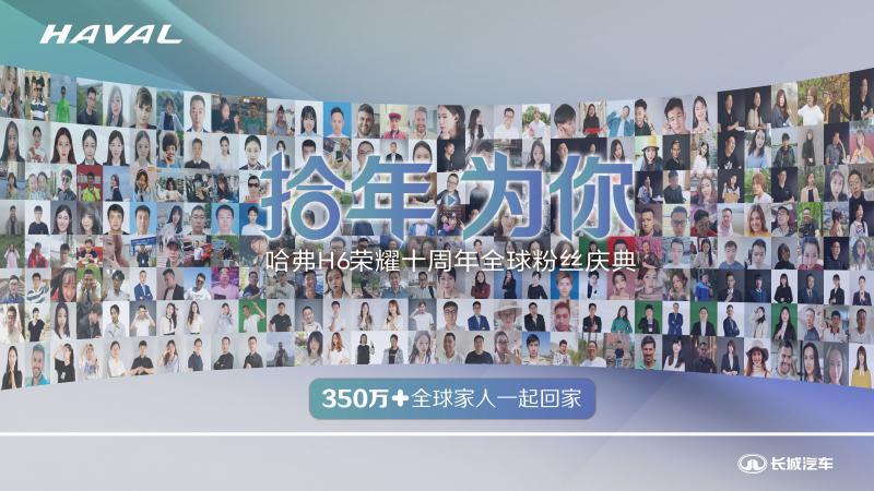 邀350万+车主一起躁,哈弗H6荣耀十年全球粉丝庆典即将开启!