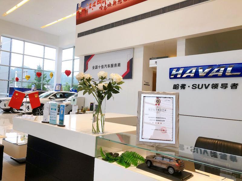 享五星级服务 哈弗品牌经销商综合运营质量评估出炉