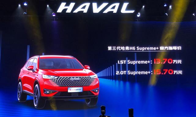 售13.70万元起/定位高配车型 哈弗H6 Supreme+上市