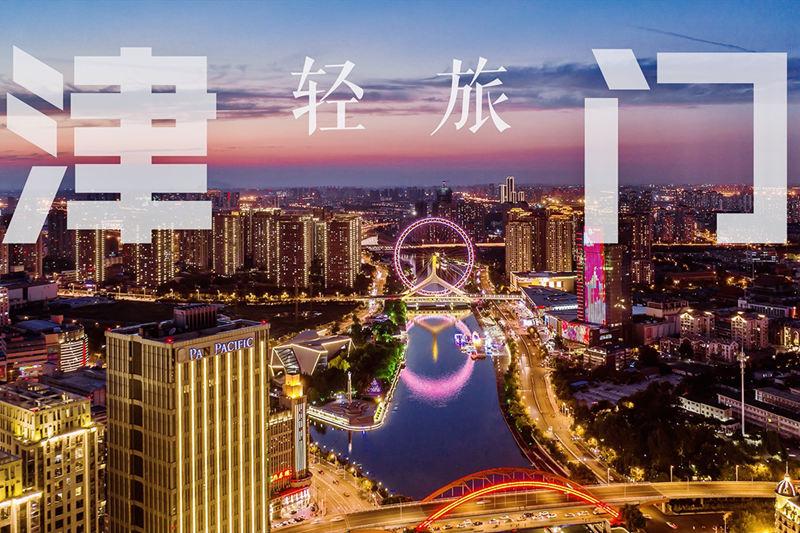 津门轻旅:百年津门自然、人文、工业文明轻旅行