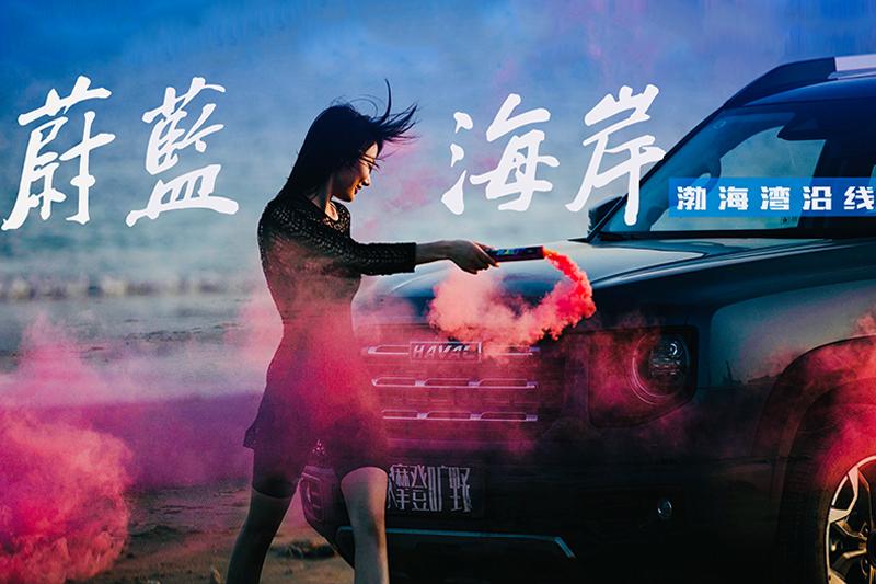 蔚蓝海岸:沿海而行,探索渤海湾蓝色风情海岸线