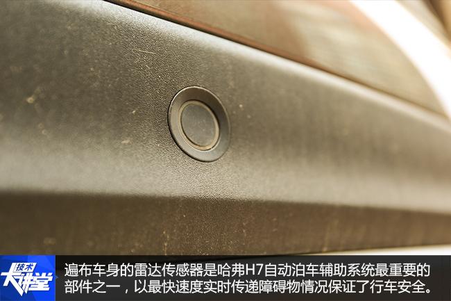 [技术大讲堂]第32期:哈弗H7自动泊车辅助系统