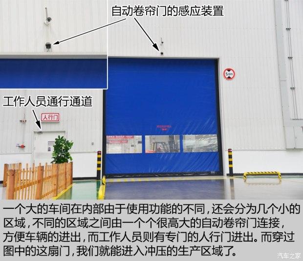 汽车之家:生产H7 揭秘哈弗徐水工厂(冲压篇)
