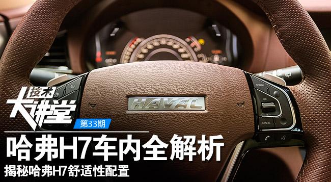 [技术大讲堂]第33期:揭秘哈弗H7舒适性配置