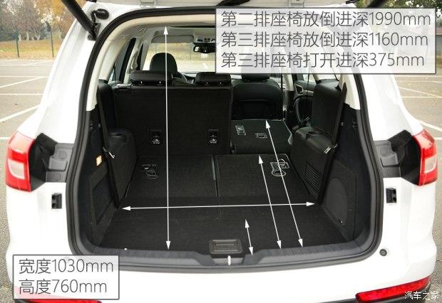 汽车之家:为第三排加长 测试哈弗蓝标H7L 2.0T