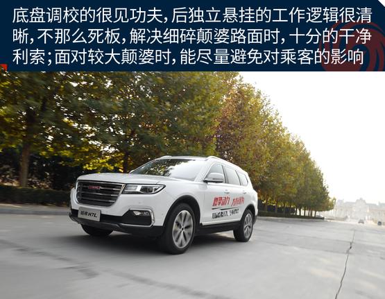 凤凰汽车:试驾哈弗H7L红标版 又是一款爆款车?