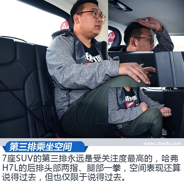 网上车市:加长的他表现怎么样 试驾红标哈弗H7L