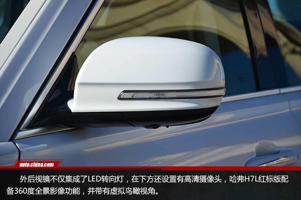 中华网:尺寸加长/七座布局 试驾哈弗H7L红标版
