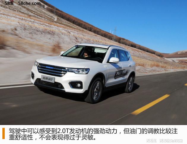 58车:全面升级/实力倍增 试驾 2018款哈弗H7