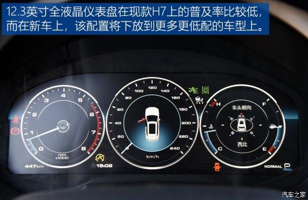 汽车之家:意料之中的升级 试驾2018款哈弗H7 2.0T