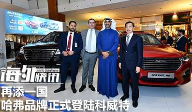 再添一国 哈弗品牌正式登陆科威特