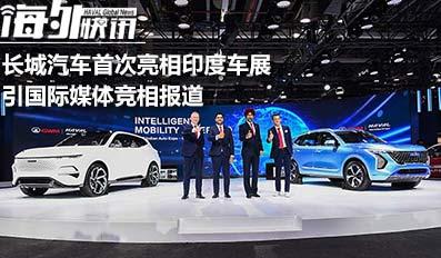 长城汽车首次亮相印度车展 引国际媒体竞相报道