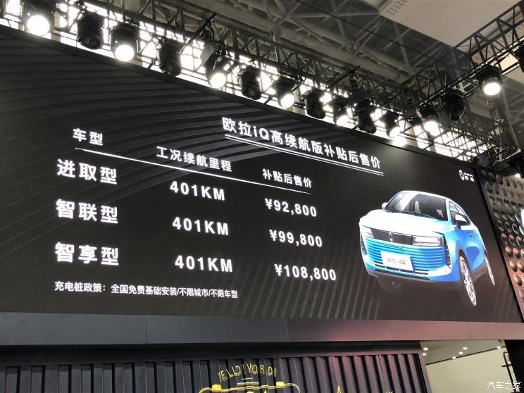 长城欧拉白猫-售价9.28万起 欧拉iQ高续航版上市