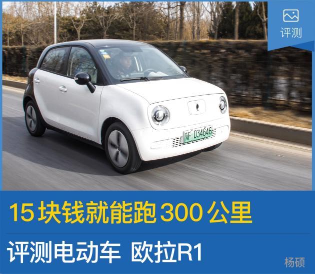 长城欧拉白猫-15块钱就能跑300公里 评测电动车 欧拉R1