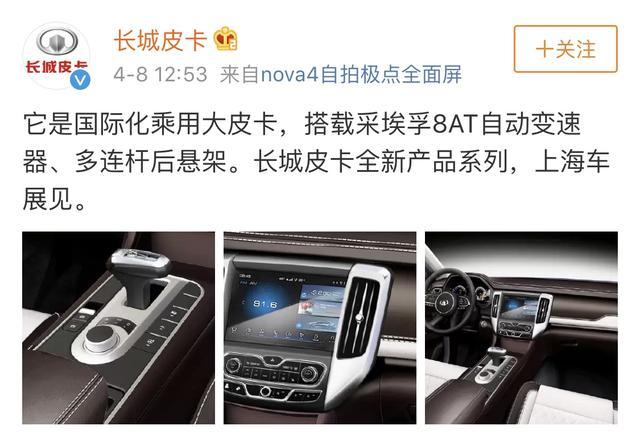 国内首款搭载8AT 长城全新乘用皮卡 替代SUV不在话下