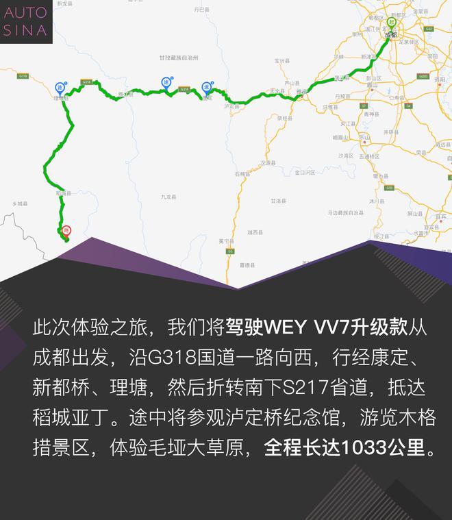 云上天堂WEY VV7升级款G318国道体验之旅